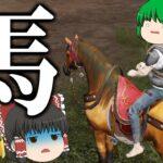 【ゆっくり実況】馬に乗って大暴れ!? – 荒野行動 #3