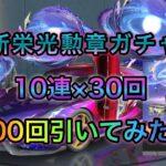 【荒野行動】新栄光ガチャ「銀河限定ガチャ」300回引いてみた!
