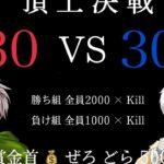 【荒野行動】 頂上決定戦 30vs30 猛者集結!! 総額10万円