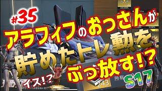 【荒野行動】#35アラフィフのおっさんが貯めたトレ勲をぶっ放す!?シーズン17バトルパス!!