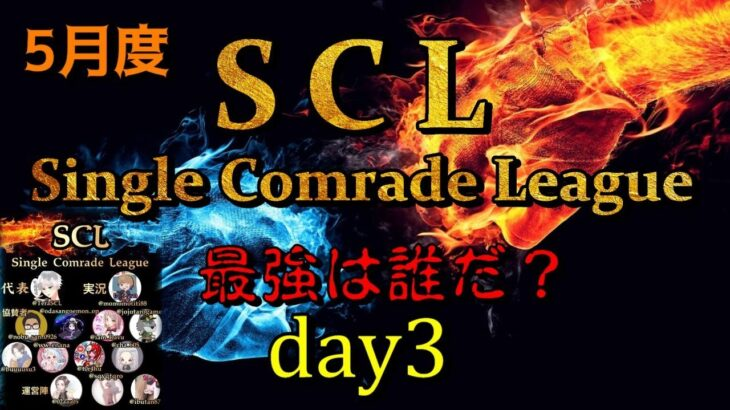【荒野行動】最強のシングル猛者は誰だ?第3回SCL[Single Comrade League] day3実況生配信