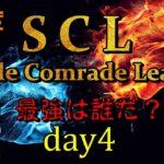 【荒野行動】最強のシングル猛者は誰だ?第3回SCL[Single Comrade League] day4  【実況:もっちィィ&てらぬす】