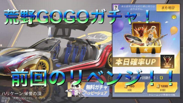 【荒野行動】4000円で神引きってできるんですか?
