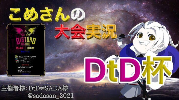 【荒野行動】第44回 DtD杯【大会実況】
