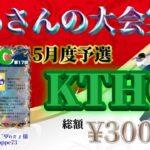 【荒野行動】5月度 KTHC 予選【大会実況】