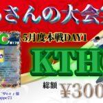 【荒野行動】5月度 KTHC 本戦 DAY1【大会実況】