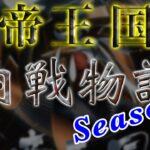 【荒野行動】5月度 帝王国 内戦物語~Season2~ Eldorado&En»【実況配信】GB鯖