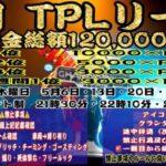 【荒野行動】5月 TPLリーグ LAST DAY 生配信