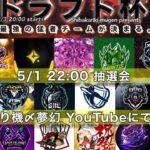 【荒野行動】5/3日ドラフト杯!メンバーを決めるドラフト!