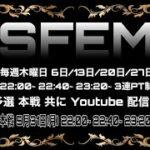5/6 22:00~ SFEM 予選【配信】【荒野行動】