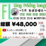 【荒野行動】5月毎週金曜開催!MFL League day1実況生配信