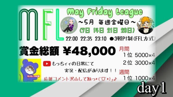 【荒野行動】5月毎週金曜開催!MFL League day2実況生配信