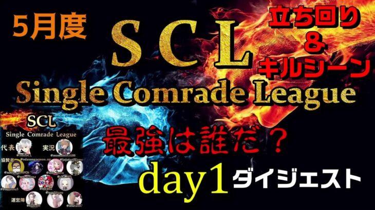 【荒野行動】5月度SCLシングル猛者のキルシーン集day1【実況解説】