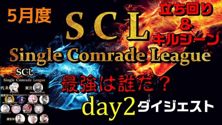 【荒野行動】5月度SCLシングル猛者のキルシーン集day2【実況解説】