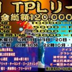 【荒野行動】5月 TPLリーグ DAY4  生配信