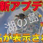 【荒野行動】今日の最新アプデで遂に81式弱体化が実装!降下中に地名が空中に表示されるように!?