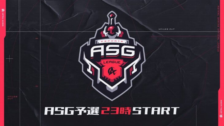 【荒野行動】ASG League 予選 5月度DAY2【公認リーグ】