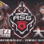 【荒野行動】日中戦に負けない熱戦!ASG league   5月度DAY1【公認リーグ】
