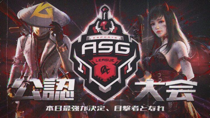 【荒野行動】本日一番熱い公認大会!ASG league 5月度DAY2【公認リーグ】