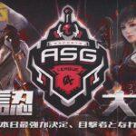 【荒野行動】最強を決める公認大会!ASG league 5月度DAY3【公認リーグ】
