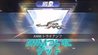 【荒野行動】AWMゲットするまでガチャ回す【後編】ついにゲット!