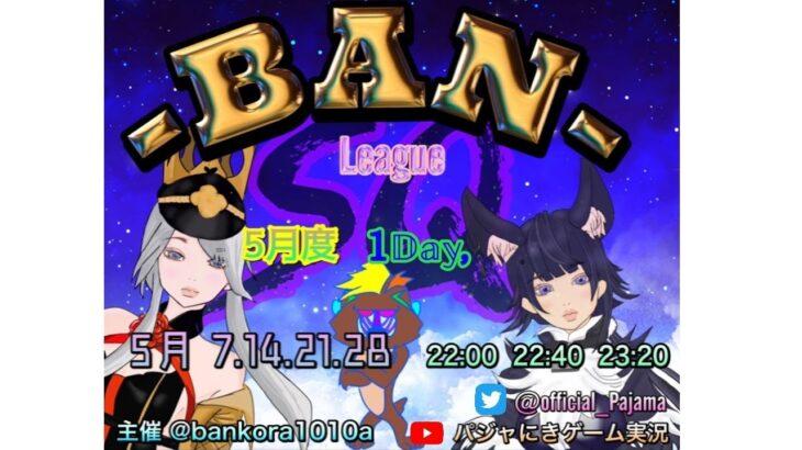 【荒野行動】BANスクワッドリーグ 5月度DAY2