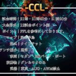 【荒野行動】CCL 予選 実況:カエル 解説:ちぃ