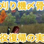 【荒野行動】飯塚と行くゲリラで芝刈り機〆骨!が神スナを魅せる!【ストリーマー】【αD切り抜き】