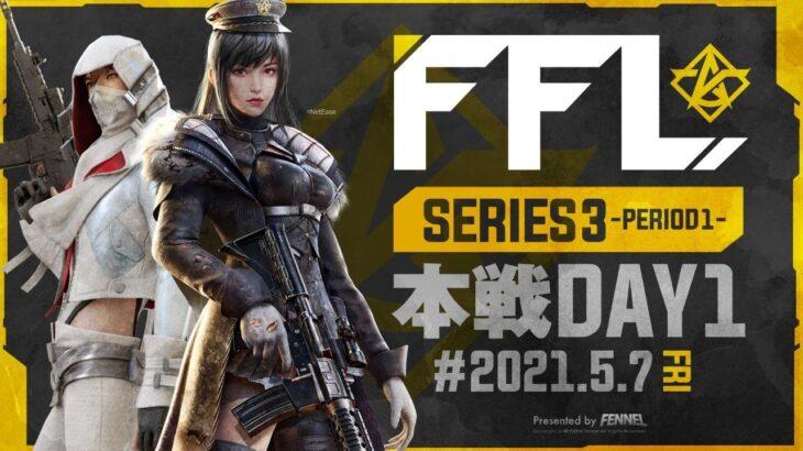 【荒野行動】FFL SERIES3 DAY1 解説 : 仏 実況 : V3
