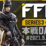 【荒野行動】FFL SERIES3 DAY4 解説 : 仏 実況 : V3