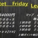【荒野行動】GB鯖  Quintet Friday League DAY1