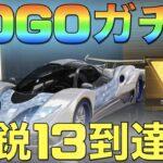 【荒野行動】GOGO FESガチャ「100連」豪快にぶん回す!!!(精鋭13到達)