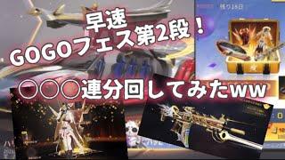 【荒野行動】GOGOフェス第2段!とりあえず回してみた!!
