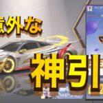 【荒野行動】新ガチャ!GOGO第2弾!オブジェ出るかな〜と思ったらまさかの展開!!