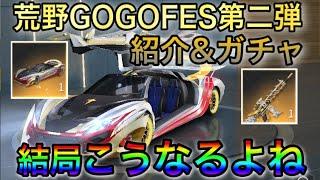 【荒野行動】GOGOFES第二弾紹介と無料でガチャ引いたやつの末路