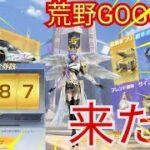 【荒野行動】荒野GOGOFES来た!金券無料配布!!!!!!!!!!!