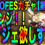 【荒野行動】GOGOFES第2弾ガチャリベンジ!荒野の神様よ降りてきて〜w