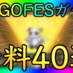 【荒野行動】荒野GOGOFES限定ガチャを無料40連引いてみた!
