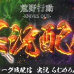 【荒野行動】KSL 実況:らむめろん 解説:めひょ