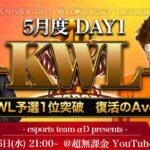 【荒野行動】真KWL 5月度 DAY 1 猛者集結《実況》骨・柴田