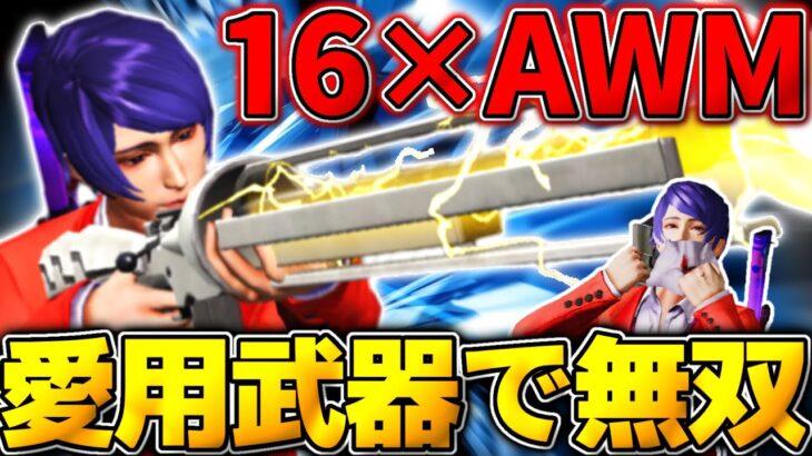 【荒野行動】「M16 × AWM!!」 最も愛用する武器2つを使ったら超絶神回に!ww