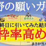 【荒野行動】荒野の願いガチャ最終日にM4狙いにいく!!!