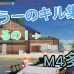【荒野行動】M4多めのキル集!