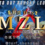 """【荒野行動】""""MZL""""賞金総額10万円!!《Day2》実況!!【遅延あり】"""