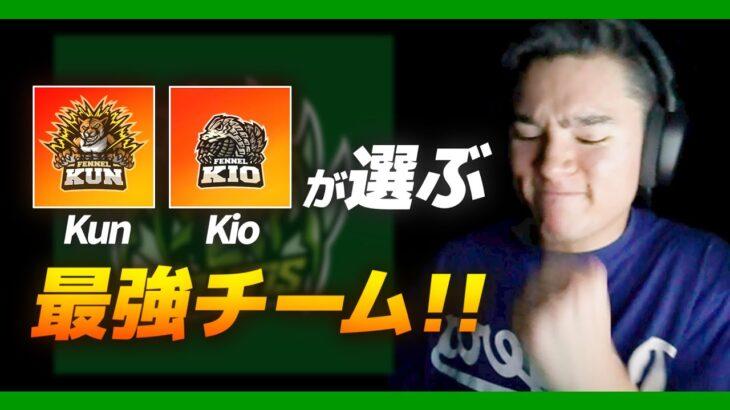 【荒野行動】MantisのKunとKioが15ptで選ぶ最強チームは?