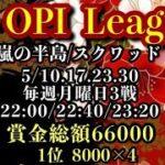 【実況】 OPIリーグday3 タピオカの実況●【荒野行動大会実況】
