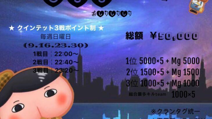 【荒野行動】-OSSLeague-  5月度DAY1 リーグ戦実況