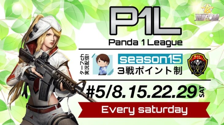 【荒野行動】P1L~Season15~《Day1開幕戦》実況!!【遅延あり】