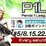 【荒野行動】P1L~Season15~《Day3》実況!!【遅延あり】