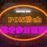 【荒野行動】PON助による視聴者参加型配信~初見さん大歓迎~